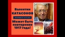 Валентин Катасонов Может быть повторение 1917 года