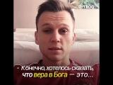 Денис Черышев о самом главном
