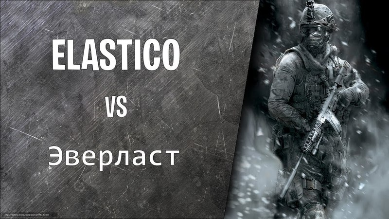 Warface: ELASTICO vs Эверласт