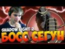 Stewen Games SHADOW FIGHT 2 КАК Я ПОБЕДИЛ СЕГУНА БЕЗ ВЗЛОМА
