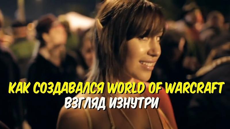 WoW Classic Как создавался World of Warcraft