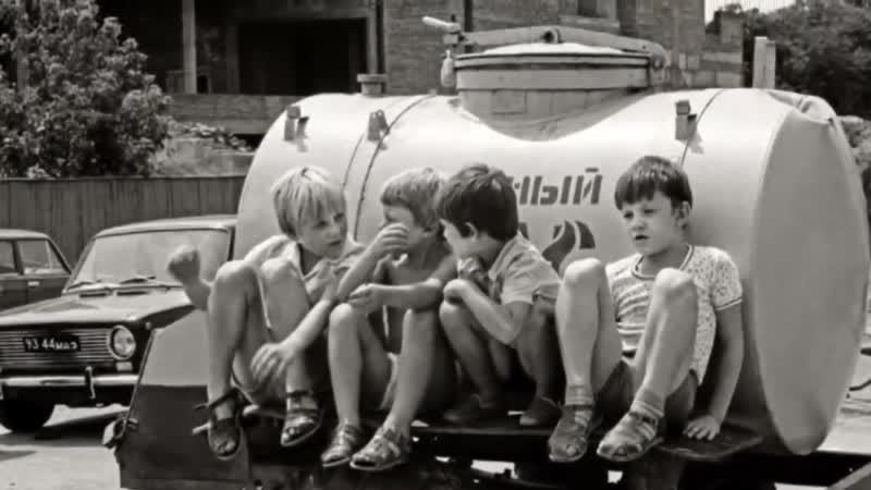 Детям 60-х, 70-х, 80-х посвящается, самое доброе видео