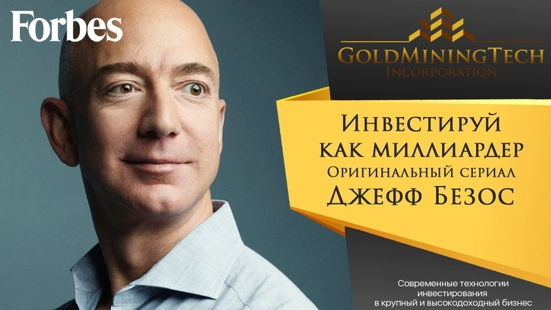 03/10. Джефф Безос - Инвестируй как миллиардер. Forbes