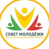 Совет молодёжи при главе Кольчугинского района