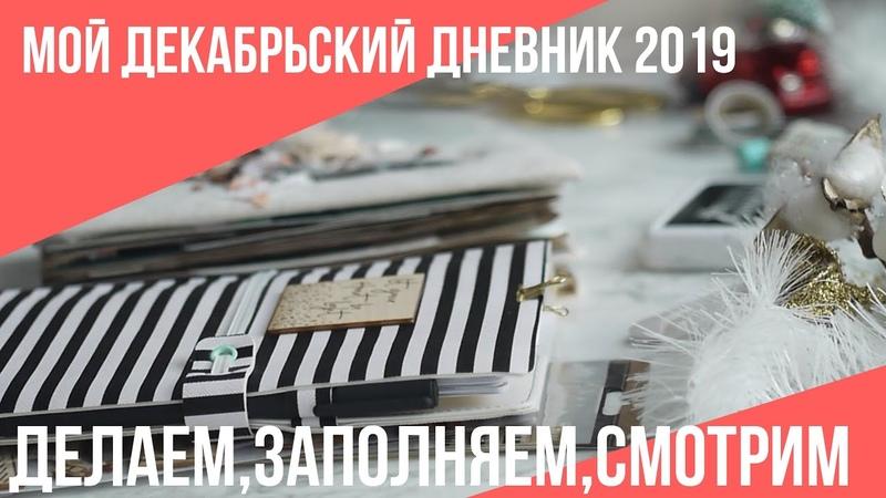 Мой Декабрьский дневник/Делаем/Заполняем/Обзор американской бумаги