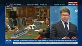 Новости на Россия 24 Дмитрий Рогозин обсудил экономическую поддержку с лидером Приднестровья