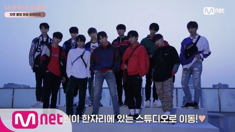 Wanna One Go 모니터를 켜줘♥ 스페셜 앨범 자켓 촬영 현장 비하인드 170803 EP 0
