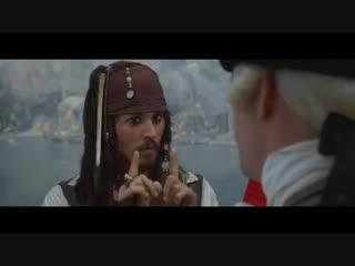 Вы самый жалкий из всех пиратов (Для важных переговоров)