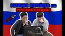 РЕАКЦИЯ КОРЕЙЦЕВ на РУССКИЙ СПЕЦНАЗ!/러시아 특수부대를 처음 본 한ᄀ