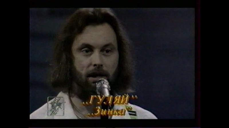 Гуляй Поле. Зинка (50х50, Останкино, 17.01.1995)