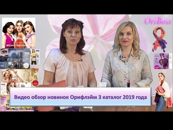 Обзор новинок каталога 03/2019. Часть 1 (одесситки)