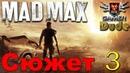 Mad Max Прохождение Сюжета Часть 3