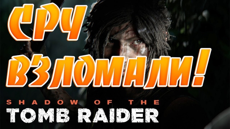 CPY взломали Shadow Of The Tomb Raider