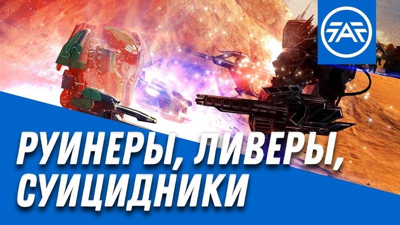 Руинеры, ливеры, суицидники [Hyperion 5v5] Supreme Commander Forged Alliance