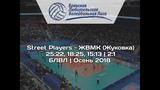 Street Players - ЖВМК (Жуковка) 2522, 1825, 1513 21 БЛВЛ Осень 2018