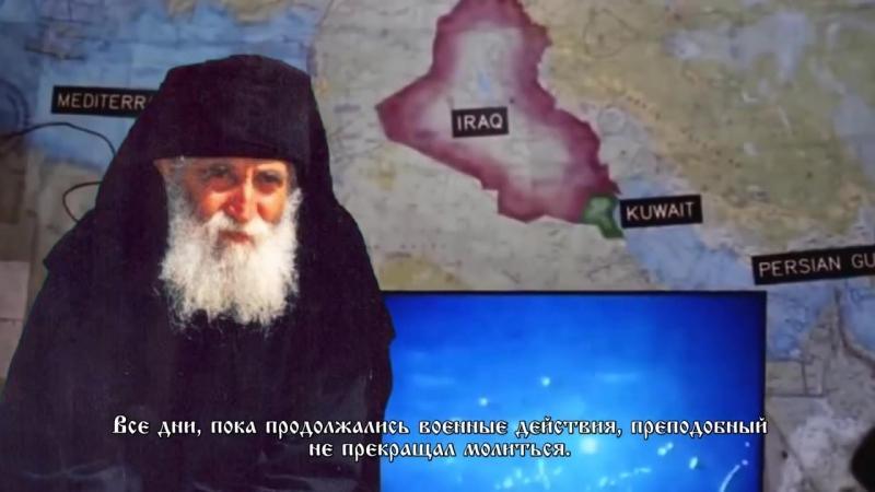 Пророчества Прп. Паисия Святогорца