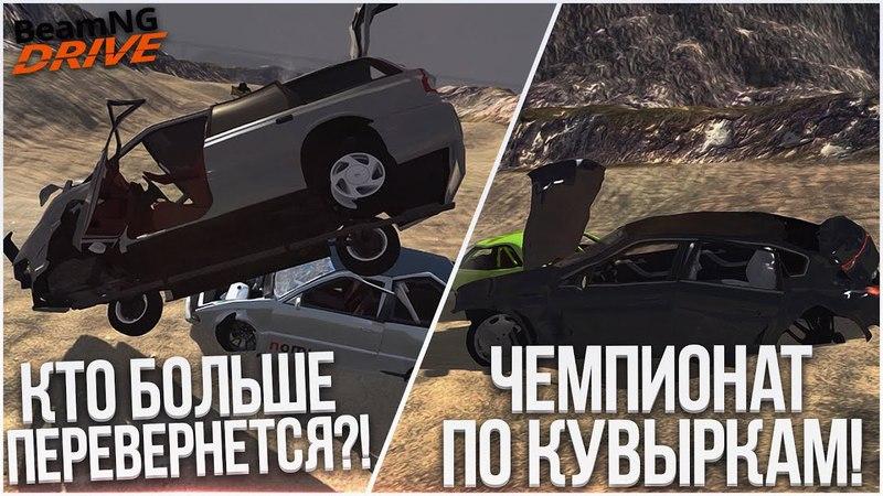 КТО БОЛЬШЕ РАЗ ПЕРЕВЕРНЕТСЯ! ЧЕМПИОНАТ ПО КУВЫРКАМ! (BEAM NG DRIVE)