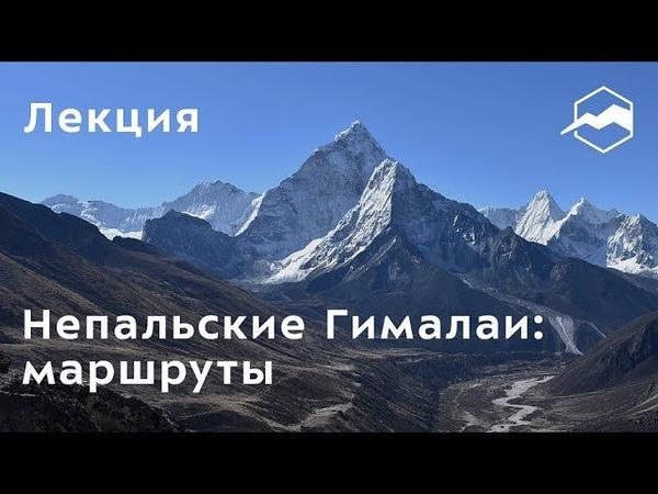 Непальские Гималаи классические и альтернативные маршруты