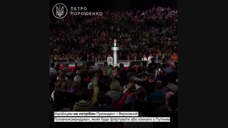 Українцям не потрібен Президент і Верховний Головнокомандувач, який стане перед Кремлем на коліна.