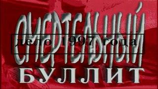Документальный детектив - Смертельный буллит