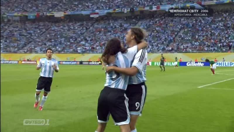 ЧМ 2006 1 8 Финала Аргентина Мексика 2 1 ДВ