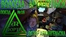 ЮРТВ 2018 Из Вологды в Архангельск на поезде №16 Москва Архангельск и обзор Архангельска №266