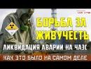 ЛИКВИДАЦИЯ АВАРИИ НА ЧЕРНОБЫЛЬСКОЙ АЭС – КАК ЭТО БЫЛО НА САМОМ ДЕЛЕ 3