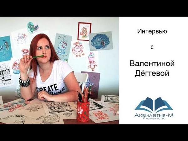 Интервью с Валентиной Дегтевой