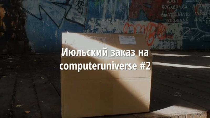 Второй совместный июльский заказ на computeruniverse.ru