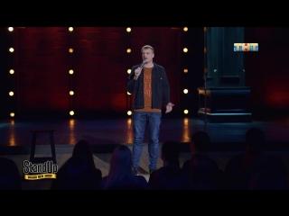 Stand Up: Слава Комиссаренко - Белорусские традиции