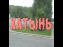 10_2 Беларусь. Хатынь, Курган Славы