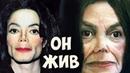 Майкл Джексон ЖИВ! НЕ Пропустите ЕГО КОНЦЕРТ в 2018