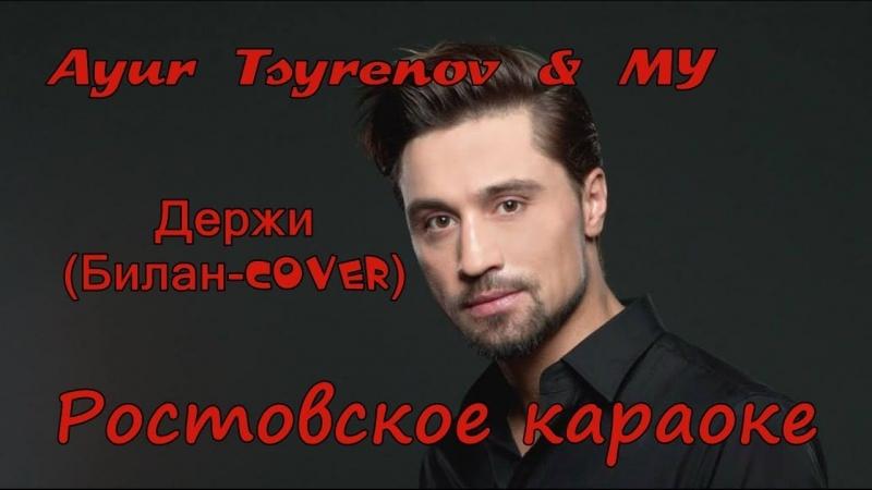 Ayur Tsyrenov MY - Держи (Билан-Cover) (караоке)