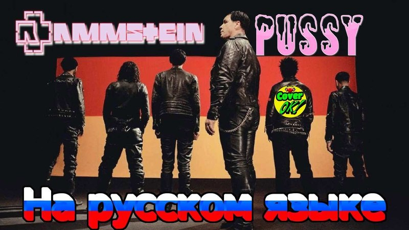 Rammstein Pussy Russian cover На русском языке MystTerra