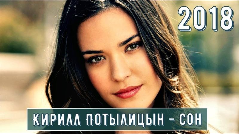 ПРЕМЬЕРА Очень Красивая Песня Кирилл Потылицын - Сон Новинка 2018
