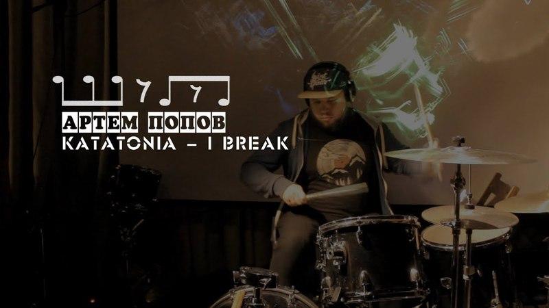 Артем Попов. Katatonia - I Break