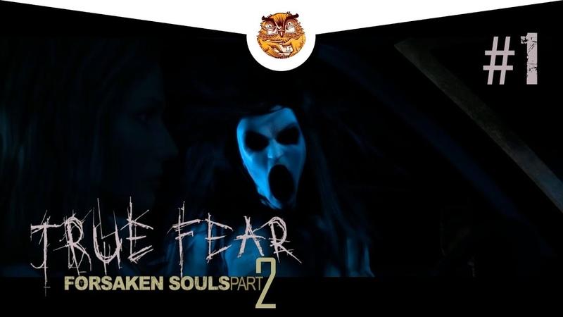 1 True Fear: Forsaken Souls Часть 2 - Женщина за рулем