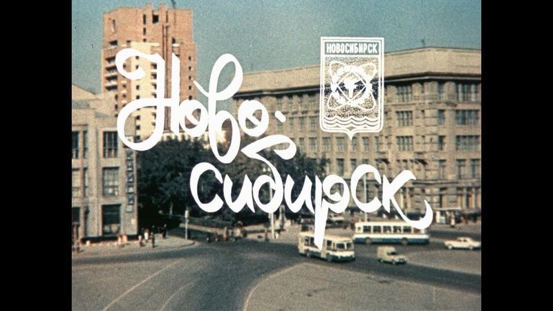 Новосибирск 1976 год Редкий фильм для презентации города за рубежом