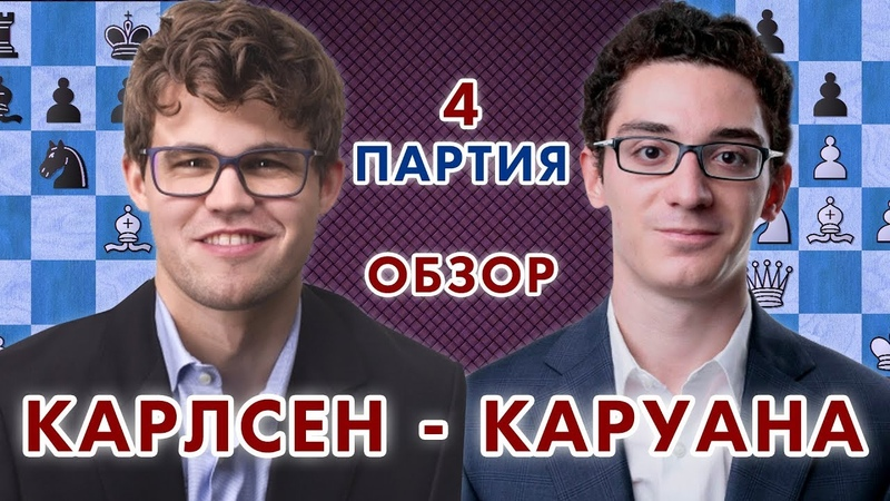 Карлсен - Каруана, 4 партия. Обзор ♛ Матч на первенство мира 2018 🎤 Сергей Шипов ♛ Шахматы