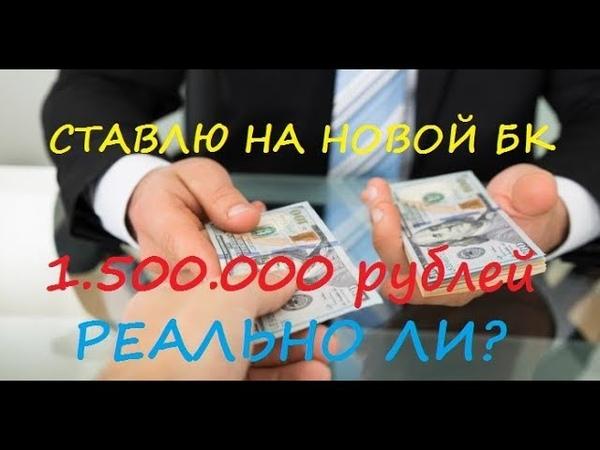Ставлю на новой БК ТОТО 24 07 2018 Рубрика Тотализатор за 1$