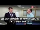 Девелопмент в Краснодаре: условия для развития отрасли. Что изменится в связи с поправками к ФЗ 214