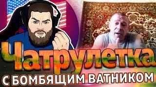 Бамболео Коврового Ватника в Чатрулетке с Вольновым