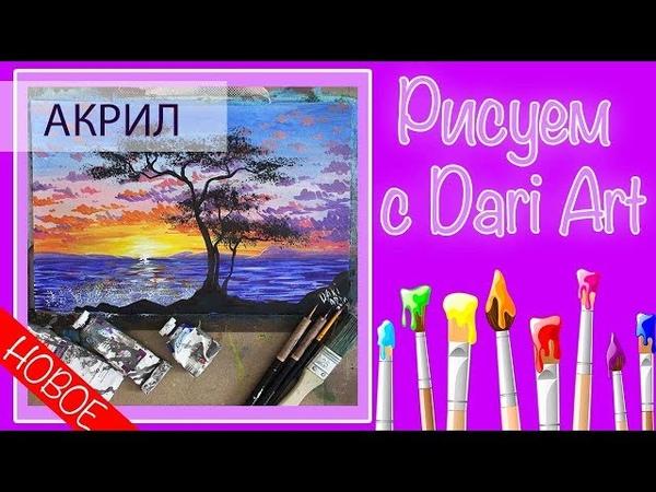 Рисуем закат АКРИЛОМ|гуашью! Dari_Art