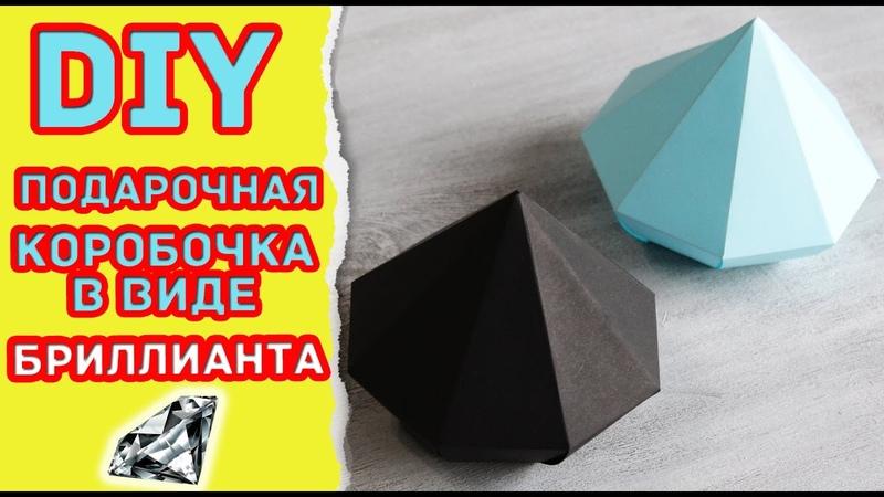 Как сделать бриллиант из бумаги (коробочка для подарка в виде алмаза) * Eva-Konfetti