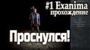 1 Exanima прохождение Проснулся в катакомбах