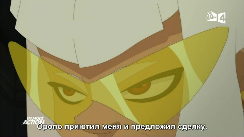 Вакфу 3 сезон 9 серия (субтитры)