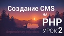 Создание CMS на php - 2 урок (структураDependency injection)