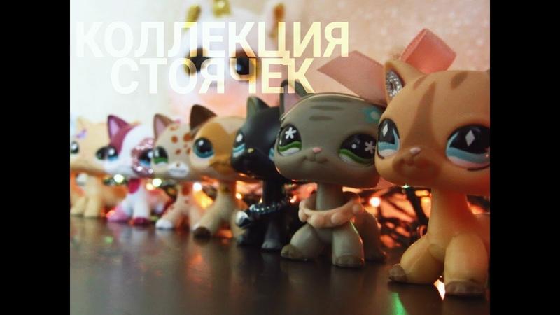 LPS: МОЯ КОЛЛЕКЦИЯ СТОЯЧЕК|YumiFox