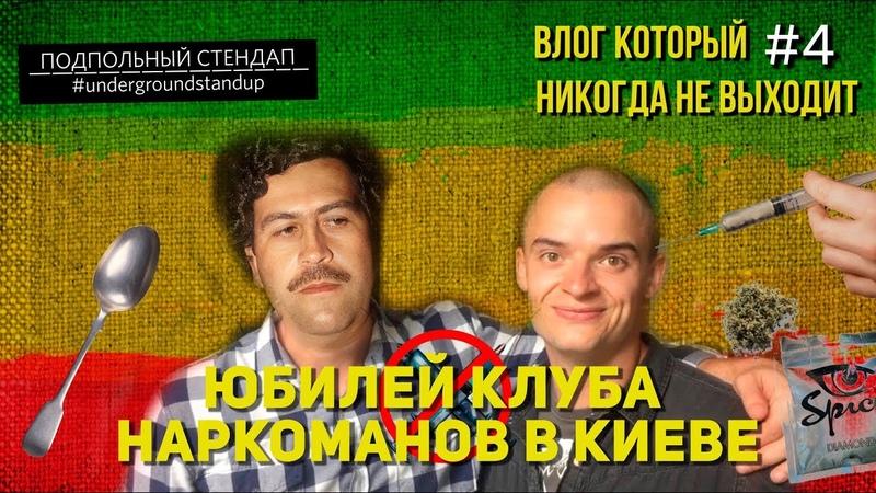 ВЛОГ КОТОРЫЙ НИКОГДА НЕ ВЫХОДИТ: Выпуск 4 Юбилей клуба наркоманов в Киеве.