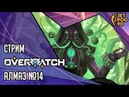 OVERWATCH игра от Blizzard. СТРИМ! Идём на алмазный рейтинг вместе с JetPOD90. Страдания, часть №14